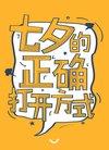 H5活动页面设计-七夕|其他平面|平面|菩茶树 - 原创设计作品 - 站酷 (ZCOOL)