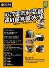 苏宁火箭哥送奖品啦-品牌活动-品牌天地-乐驼网