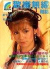 资料图片:翁美玲登上杂志封面照(6)