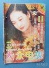 大众电视 1995.5(总第172期)【内含:封面-青年...