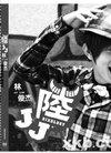 林俊杰新专辑叫板周杰伦 《JJ陆》封面提前曝...