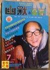 幽默与笑话》(2005年07月上总第109期)封面人...