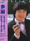 成龙走红日本多年海量日文封面带你认识成龙大哥