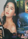 志 银色世界 总241期 1990年2月 张曼玉封面 谢...