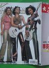 大众电影2001年10期封面金喜善 封底猫女乐队...