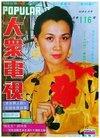1990年《大众电视》封底周杰郑爽张曼玉金张...
