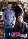 《母亲母亲》蒋林珊斯琴高娃剧照