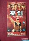 亮(盒装--10片DVD光盘完整-- 李幼斌 何政军)