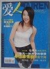 【图】爱人杂志2003第19期封面张茜时尚剧场...