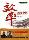 效率改变中国|王洋|机械工业出版社 - 金书网