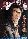 八十年代的封面男影星 达式常 唐国强 周里京 卢...