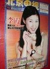 北京电视周刊 2001年第43期 封面 李霞 (货号:0...