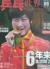 乒乓世界 2016.9 丁宁 封面 6年走来太坎坷了 特...