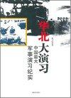 华北大演习--中国最大军事演习纪实_张卫明_T...