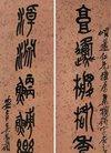 [转载]齐白石潘天寿沙孟海的老师吴昌硕书法作...