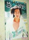 【图】当代歌坛 2002年第17期 封面 言承旭 (货...