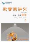 飞越讲义封面 平面 宣传品 小七7101 - 原创作品 - 站酷 (ZCOOL)
