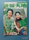银幕天地 1994.10(总第184期)【内含:封面-赵宝...