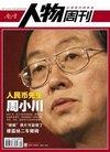 南方人物周刊2007031期封面及目录