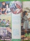 上影画报1986年第4期封面徐丽莉封底日本影星...