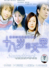 《十八岁的天空》演员倪景阳让观众感同身受