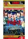 OMANDVD】中国霸王花(简装DVD)(邹倚天、...