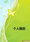 绿色蝴蝶个人简历封面