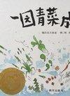 004【理解表达】刘晓晔:跟孩子一起,读懂绘本...