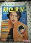 银色世界 第316期 1996年 【封面明星 吴倩莲】