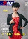 杨明娜登杂志封面 新《神雕》饰黄蓉心怀天下