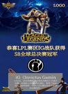 IG全球总决赛冠军公众号封面