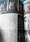 志,明星趣剧与电影小说,1968年2月出版,封面汪...