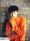 爱格2015年11月第2期-杂志封面秀,精彩导读,杂...