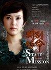 《特别使命》登录北京卫视 商蓉变身时尚卧底