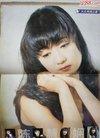 大众电视97年4期、封面:李颖、封底:于月仙、...