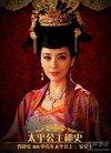 香港金牌导演李翰韬倾力执导《太平公主秘史》