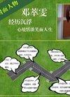 封面人物:邓萃雯经历沉浮 心境恬淡笑面人生
