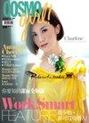 香港杂志 Cosmogirl 2012 8月号 封面人物:蔡卓妍