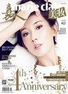 林志玲清新裸妆登封面 39岁依旧面色如花