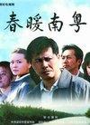 郭东文百度影音2013年最新电影排行榜_搞笑电...