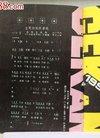 双月刊1992年1-5期心声歌刊(有订书孔)封面曾...