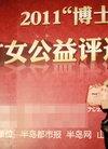青岛才女评选活动揭晓 刘晓晔获封新锐才女
