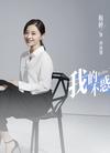 梅婷、陈龙主演《我的不惑青春》新媒体物料