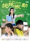 欲动(All About Puberty) - 电影图片   电影剧照   ...