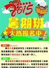 政府学区暑期报名招生活动海报展设计图__展...