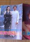 《环球银幕》全封面封底(二)1991-2000年