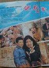 电影故事1987年7期新总第103期封面寒星 封底...