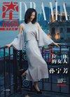 孙宁芳:三位一体的女人
