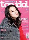 Top Idol No.24(封面人物:赖雅妍)-台湾角川官方...