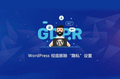 移除 WordPress 菜单输出的多余的CSS选择器id或class